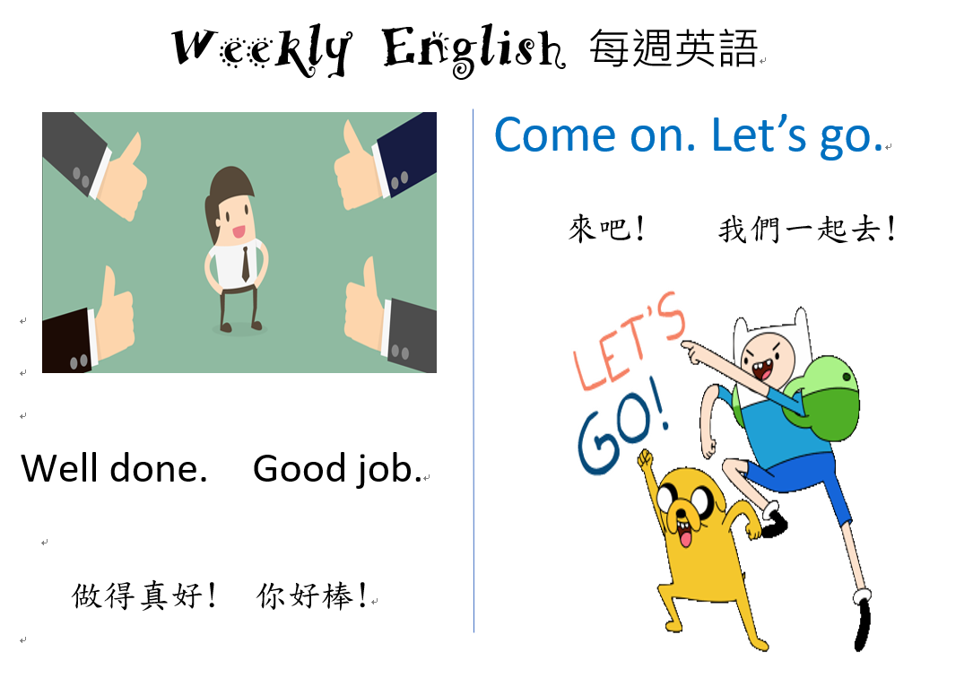 Weekly English-come on