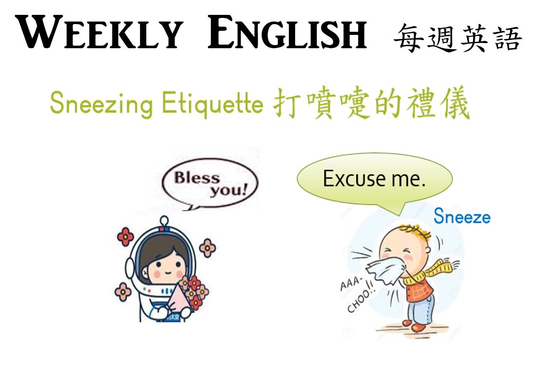 Weekly English-Sneezing Etiquette